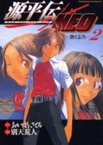 Genpeiden Neo 2 Manga