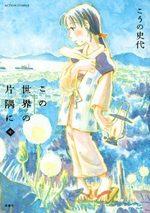 Dans un recoin de ce monde 2 Manga