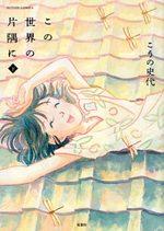 Dans un recoin de ce monde 3 Manga