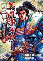 Naoe Kanetsugu - Maeda Keiji Tsuki Gatari 1 Manga