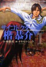 Psycho Doctor Kai Kyôsuke 1 Manga