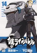 Kurogane no Linebarrels 14 Manga