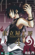 Artelier Collection 4 Manga