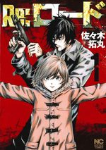 Re:Load 1 Manga