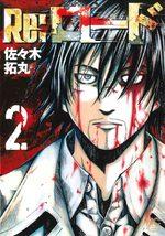 Re:Load 2 Manga