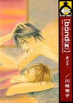 Bond(z) 1 Manga