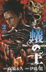 King of Ants 2 Manga