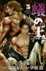King of Ants 5 Manga