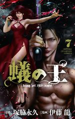 King of Ants 7 Manga