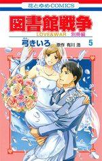 Toshokan Sensou - Love & War Bessatsu Hen 5
