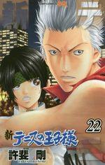 Shin Tennis no Oujisama # 22