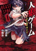 Hunt - Beast Side 1 Manga