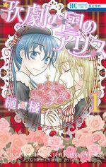 L'académie musicale alice 1 Manga