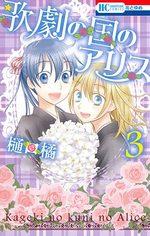 L'académie musicale alice 3 Manga