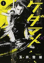 Kedamame, l'homme venu du chaos 1 Manga