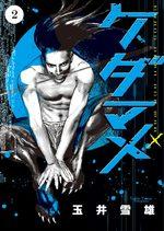 Kedamame, l'homme venu du chaos 2 Manga