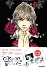 Flower of Evil 6 Manhwa