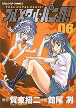 couverture, jaquette Full Metal Panic 6