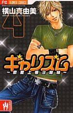 Galism 4 Manga
