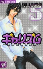 Galism 5 Manga