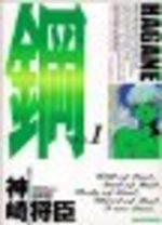 Hagane 1 Manga