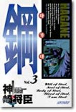 Hagane 3 Manga