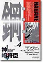 Hagane 4 Manga