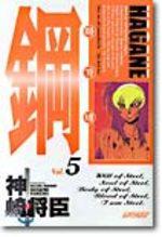 Hagane 5 Manga