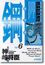 Hagane 6 Manga