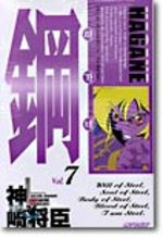 Hagane 7 Manga