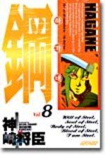 Hagane 8 Manga