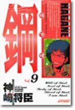 Hagane 9 Manga