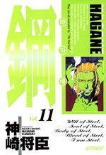 Hagane 11 Manga