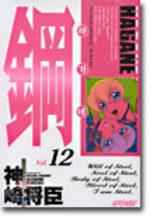 Hagane 12 Manga