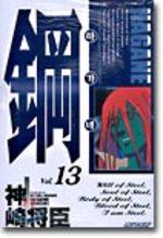 Hagane 13 Manga