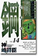 Hagane 14 Manga