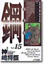 Hagane 15 Manga