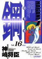 Hagane 16 Manga