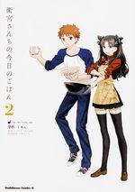 Emiya-san Chi no Kyou no Gohan # 2