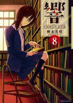 Hibiki - Shousetsuka ni Naru Houhou # 8