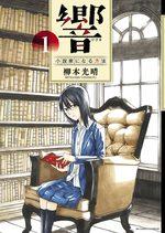 Hibiki - Shousetsuka ni Naru Houhou # 1