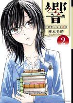 Hibiki - Shousetsuka ni Naru Houhou # 2