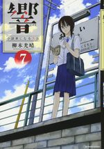 Hibiki - Shousetsuka ni Naru Houhou # 7