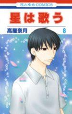 Twinkle Stars - Le Chant des Etoiles 8 Manga