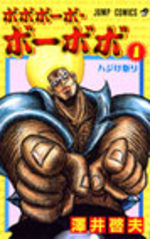 Bobobo-Bo Bo-Bobo 1 Manga