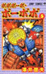 Bobobo-Bo Bo-Bobo 5 Manga