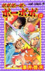 Bobobo-Bo Bo-Bobo 17 Manga