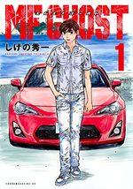 MF Ghost 1 Manga