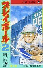 Play Ball 2 1 Manga
