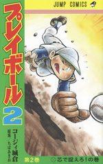Play Ball 2 2 Manga